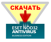 Скачать ESET NOD32 Antivirus Business Edition