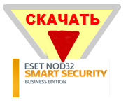 Скачать ESET NOD32 Smart Security Business Edition