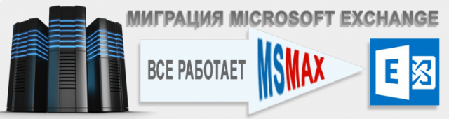Миграция Microsoft Server Exchange
