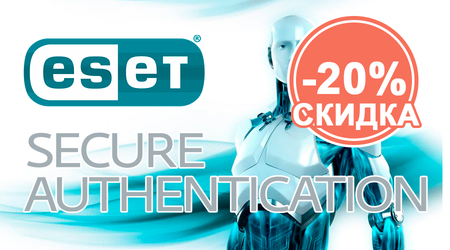 ESET Secure Authentication - скидка 20%
